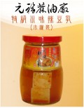 特級小罐裝川味辣豆腐乳