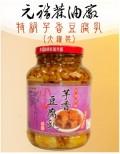 特級大罐裝芋香豆腐乳