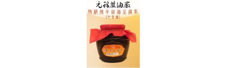 陳年甜酒豆腐乳
