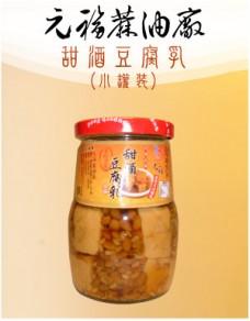 小罐裝甜酒豆腐乳