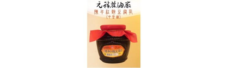 陳年紅麴豆腐乳