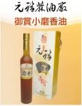 御賞小磨香油(白麻油)
