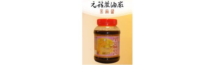 黑麻醬(黑芝麻醬)