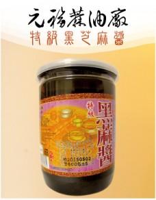 特級黑麻醬