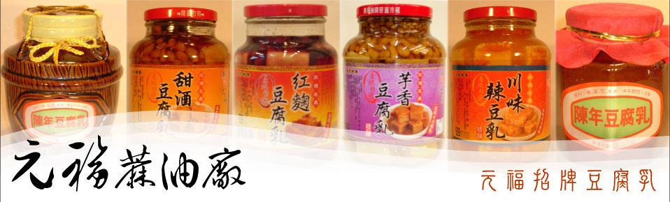 元福麻油廠招牌豆腐乳