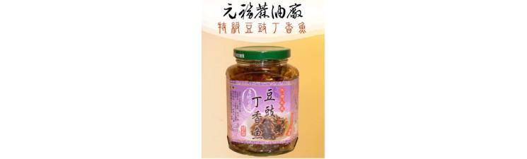 豆豉丁香魚