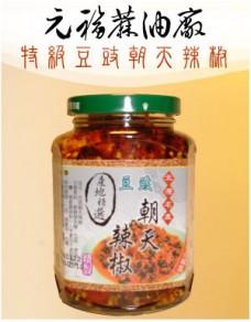 特級豆豉朝天辣椒